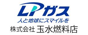 株式会社 玉水燃料店